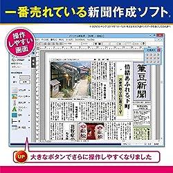 ◆一番売れている新聞作成ソフト!◆(※1)