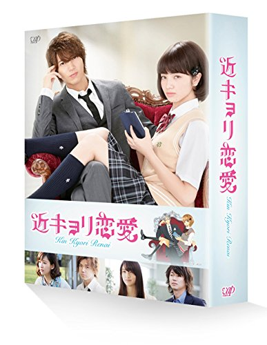 近キョリ恋愛 DVD豪華版(初回限定生産)