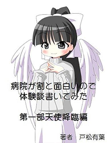bbyouinngawaritoomosiroinodetaikenndannkaitemita-daiitibutennsikourinnhenn-japanese-edition