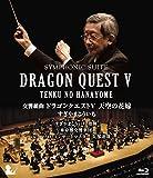 Amazon.co.jp | 交響組曲「ドラゴンクエストV」天空の花嫁 Blu-ray[完全限定生産版] DVD・ブルーレイ - 東京都交響楽団 すぎやまこういち
