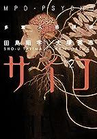 MPD Psycho, Vol. 2 by Eiji Otsuka