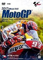 2017MotoGP公式DVD Round 10 チェコGP