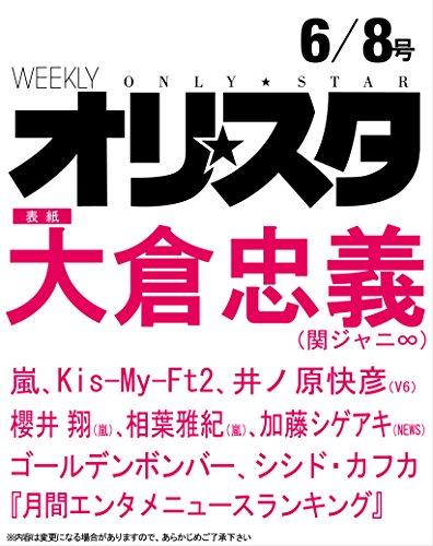 オリ☆スタ 2015年 6/8号
