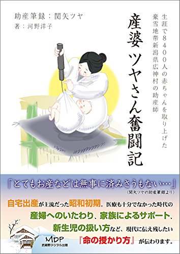 midwife-tsuyas-stories-of-struggle-japanese-edition