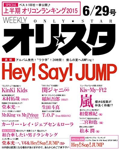 オリ☆スタ 2015年 6/29号