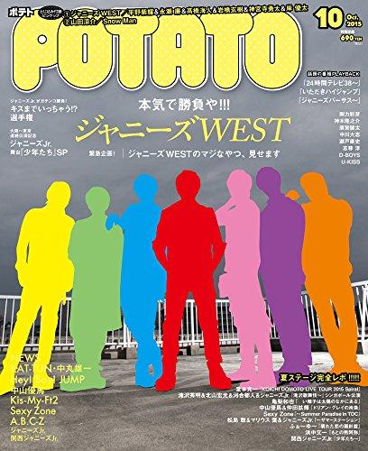 POTATO (ポテト) 2015年 10月号 [雑誌]
