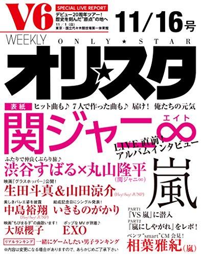 オリ☆スタ 2015年 11/16号