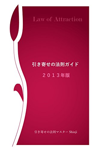 a-law-of-attraction-guide-2013-edition-japanese-edition