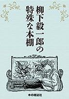 柳下毅一郎の特殊な本棚 by…