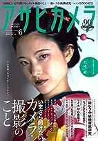 Asahi Camera June 2016 by Asahi Shimbun…
