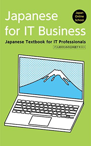 japanese-for-it-business-japanese-textbook-for-it-professionals-japanese-edition