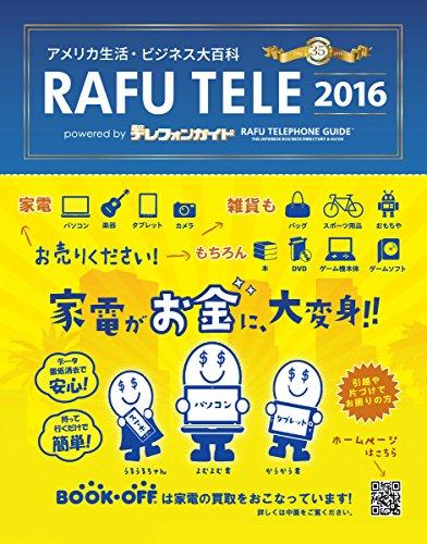 rafu-tele-2016-american-life-business-encyclopedia-japanese-edition