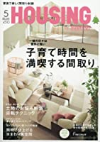 月刊 HOUSING (ハウジング) 2017年 5月号