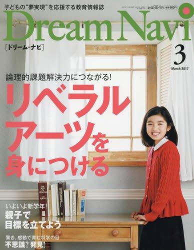 Dream Navi(ドリーム・ナビ) 2017年3月号