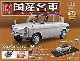 スペシャルスケール1/24国産名車コレクション(15) マツダキャロル360(1962) 2017年 4/4 号 [雑誌]