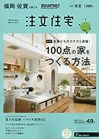 SUUMO注文住宅 福岡・佐賀で建てる 2017年春夏号