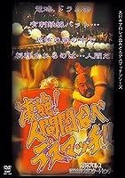 大日本プロレス血みどろデスマッチ復刻シリーズ 人間闇なべ・デスマッチ [DVD]