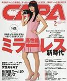 CAPA(キャパ) 2017年2月号
