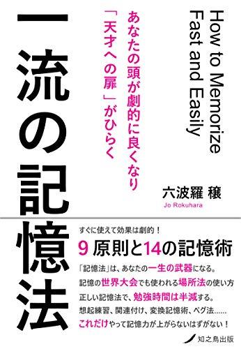 itiryuunokiokuhou-anatanoatamagagekitekiniyokunaritennsaihenotobiragahiraku-japanese-edition