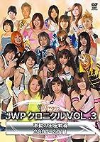 JWP設立25周年記念作品 JWP クロニクル VOL.3  2007-2011 [DVD]
