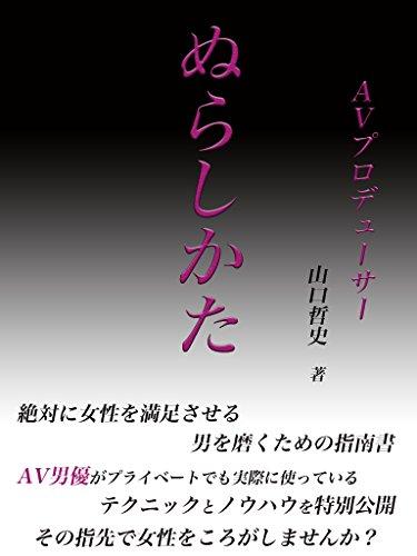nurashikata-japanese-edition