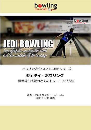 jedi-bowling-line-of-sight-construction-skill-and-the-methods-of-its-training-bowling-this-month-japanese-edition