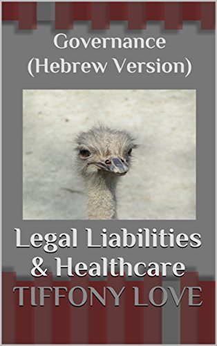 governance-hebrew-version-legal-liabilities-healthcare