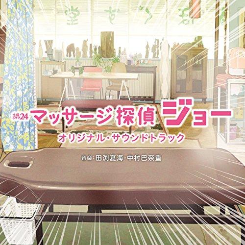 テレビ東京土曜ドラマ24「マッサージ探偵ジョー」オリジナル・サウンドトラック