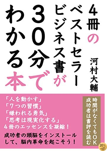 The book which understands 4 bestseller business books in 30 minutes (Japanese Edition)