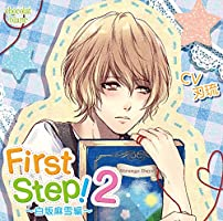 First Step!2~白坂麻雪編~