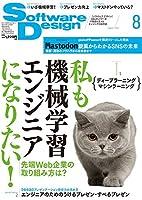 ソフトウェアデザイン 2017年 08 月号 [雑誌]