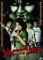ヴァンパイア ナイト [DVD]