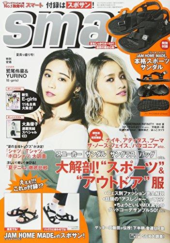 smart(スマート) 2017年9月号