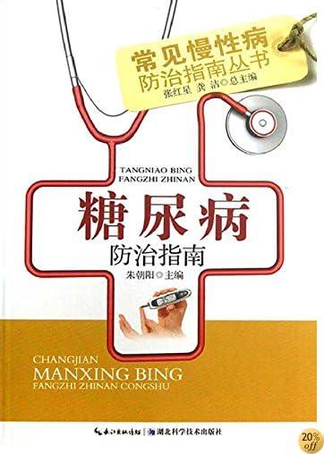 糖尿病防治指南 (Chinese Edition)