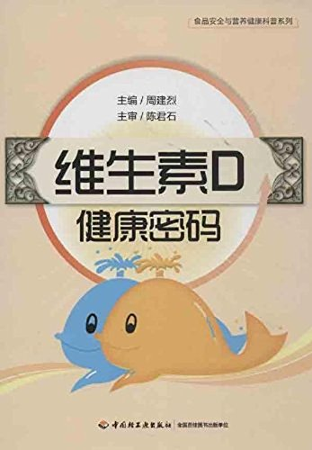 d-chinese-edition