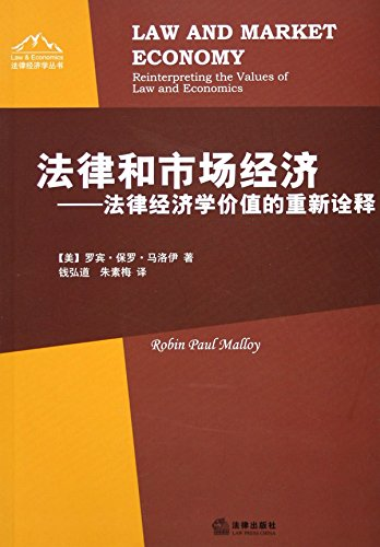 law-and-market-economy-reinterpreting-the-values-of-laws-and-economics-chinese-edition