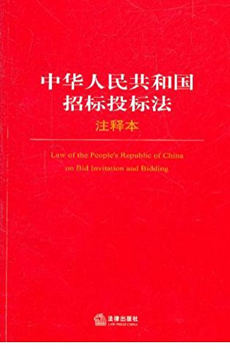 tendering-and-biding-law-of-the-peoples-republic-of-china-annotated-edition-chinese-edition