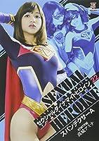 セクシャルダイナマイトヒロイン22 スパンデクサーA [DVD]