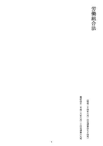 japanese-labor-union-law-japanese-edition