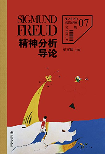 sigmund-freud7general-introduction-to-psychoanalysis-chinese-edition
