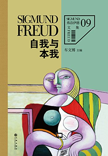 sigmund-freud9the-ego-and-the-id-chinese-edition