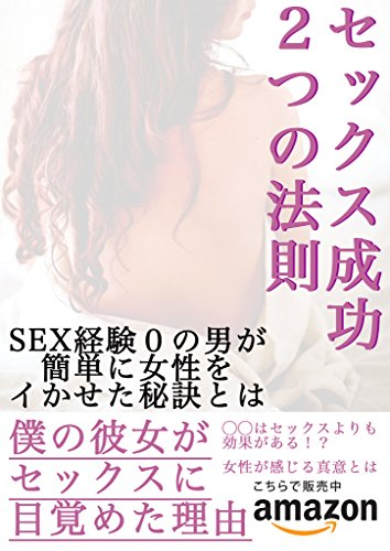 with-this-you-two-laws-that-can-succeed-sex-japanese-edition
