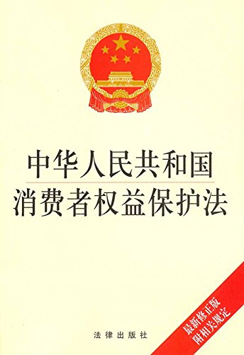 law-of-the-peoples-republic-of-china-on-protection-of-consumers-rights-and-interests-latest-version-relevant-regulations-attached-chinese-edition