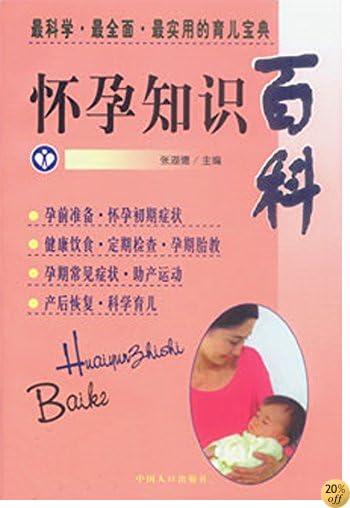 怀孕知识百科 (Chinese Edition)