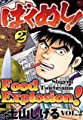 Acheter Food Explosion volume 2 sur Amazon