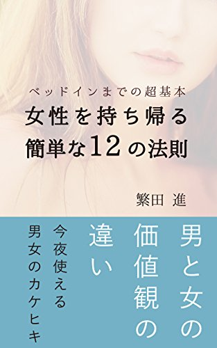 law-to-bring-ladies-japanese-edition
