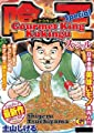 Acheter Gourmet King Kukingu Special volume 1 sur Amazon