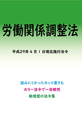 roudoukankeichouseihou-colored-laws-japanese-edition