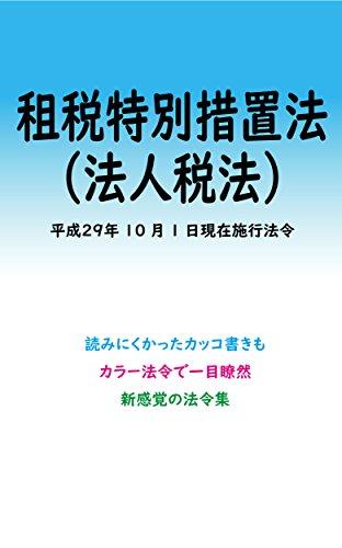 sozeitokubetsusochihou-colored-laws-japanese-edition