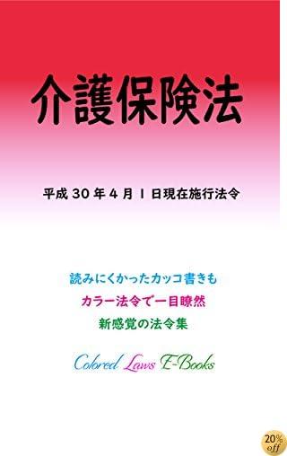 KAIGOHOKENHOU Colred Laws (Japanese Edition)